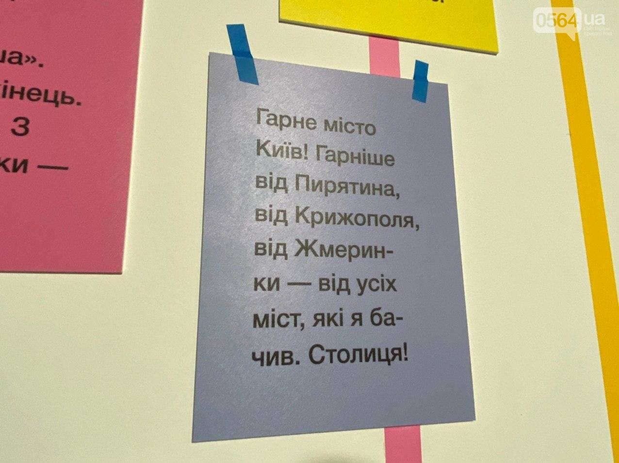 Ukraine WOW: что можно было узнать о Кривом Роге на интерактивной выставке, - ФОТО , фото-68