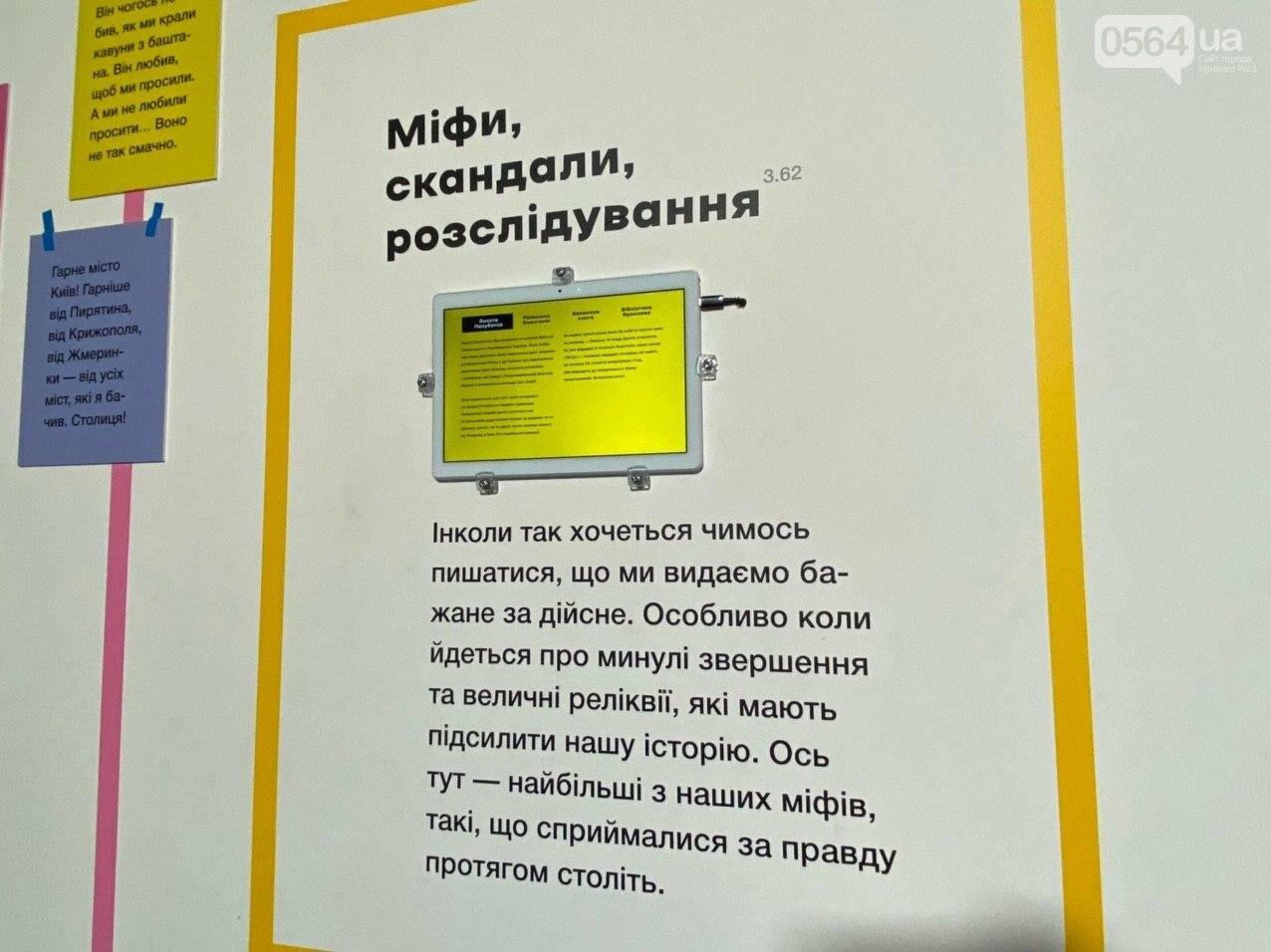 Ukraine WOW: что можно было узнать о Кривом Роге на интерактивной выставке, - ФОТО , фото-69
