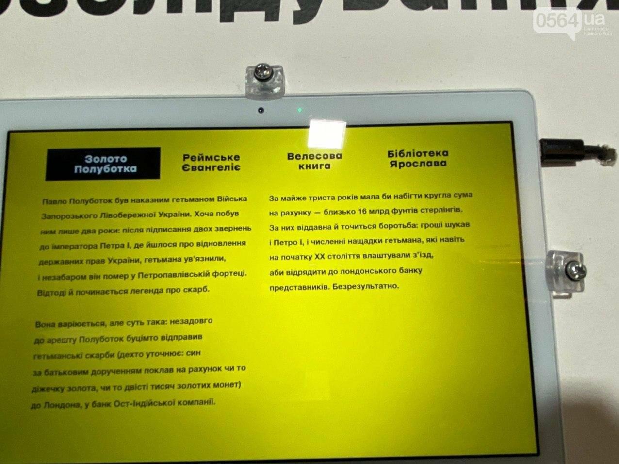 Ukraine WOW: что можно было узнать о Кривом Роге на интерактивной выставке, - ФОТО , фото-70