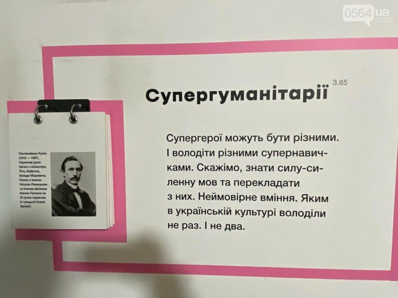 Ukraine WOW: что можно было узнать о Кривом Роге на интерактивной выставке, - ФОТО , фото-72