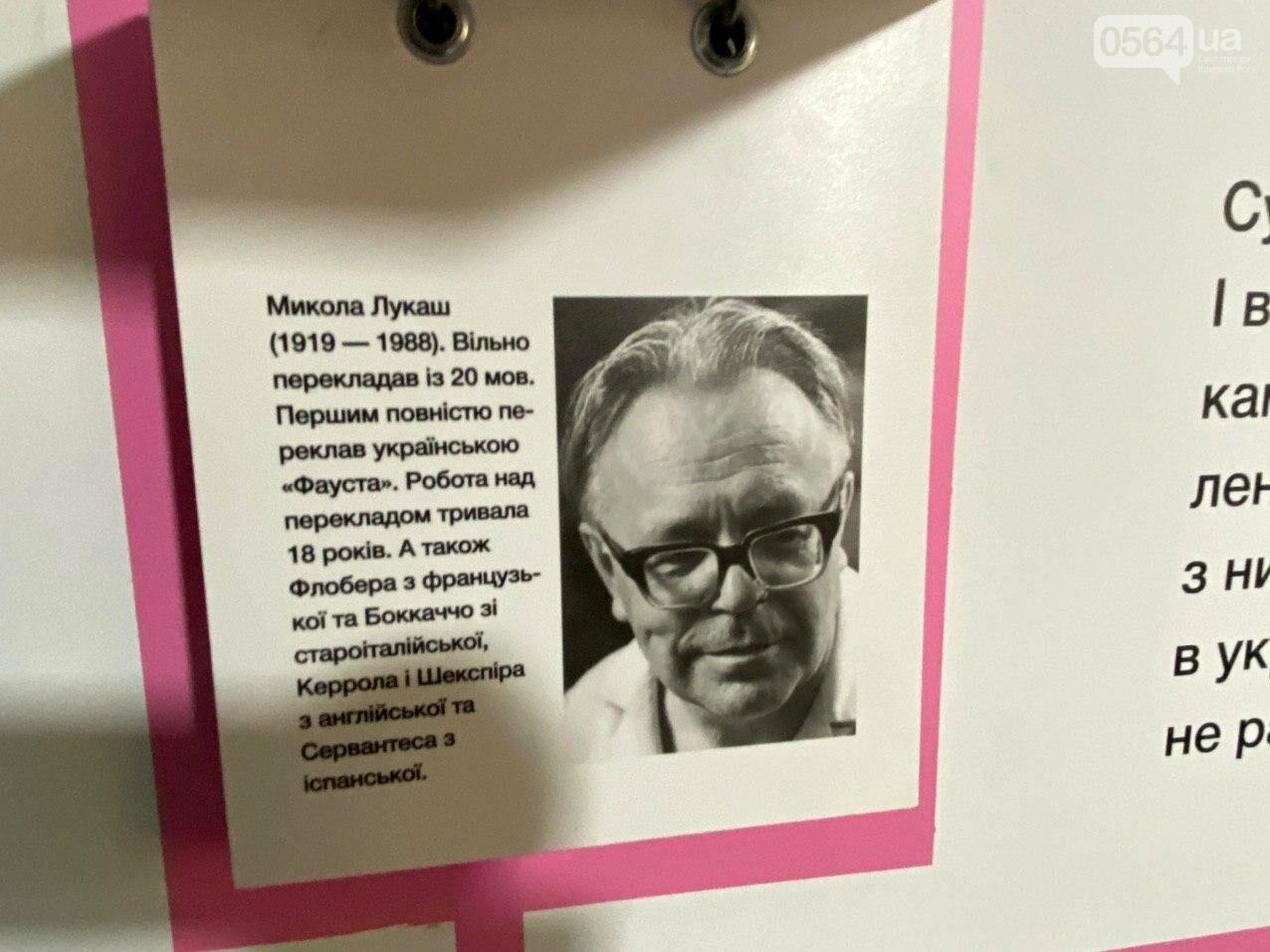 Ukraine WOW: что можно было узнать о Кривом Роге на интерактивной выставке, - ФОТО , фото-74