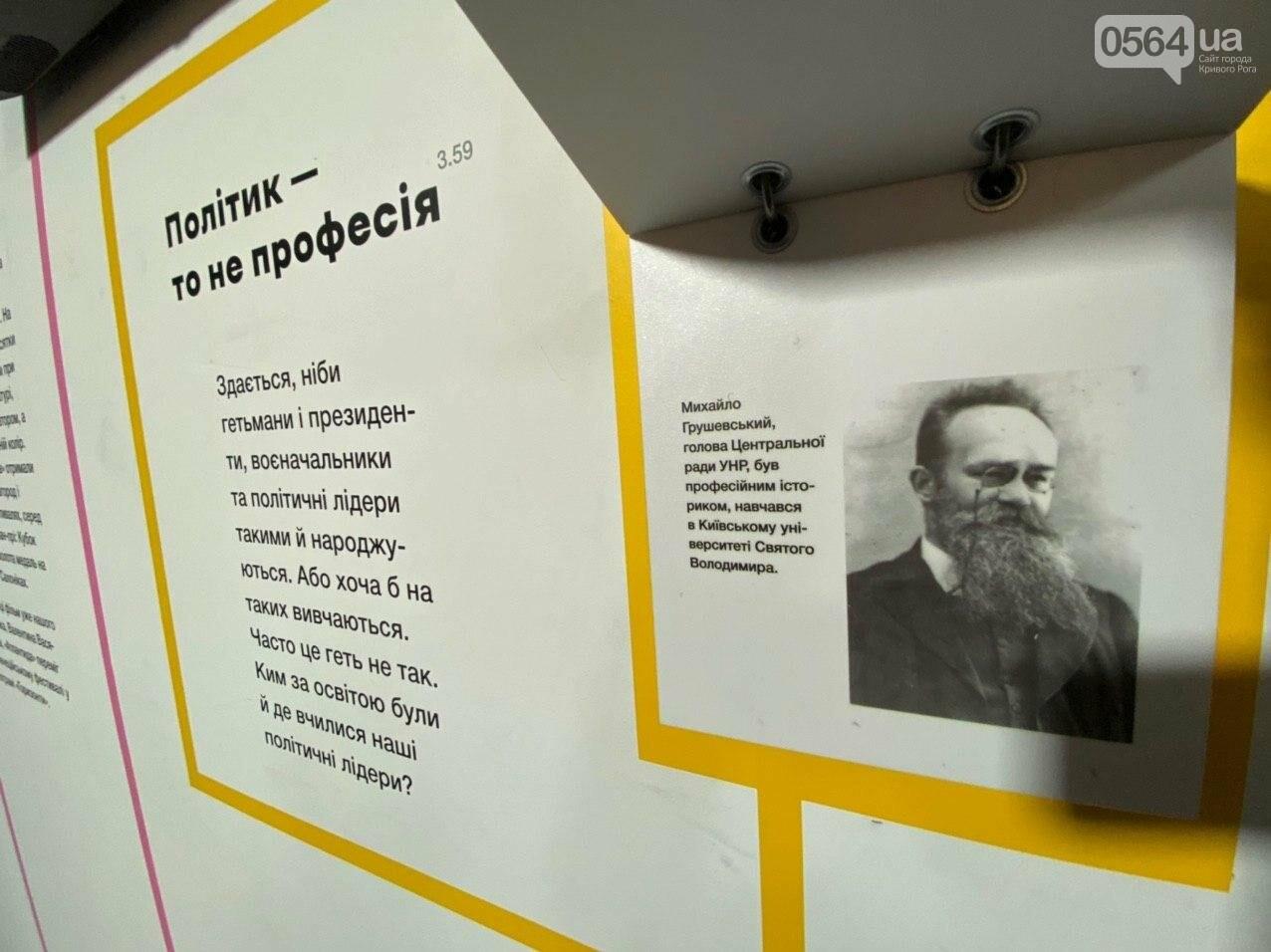 Ukraine WOW: что можно было узнать о Кривом Роге на интерактивной выставке, - ФОТО , фото-78
