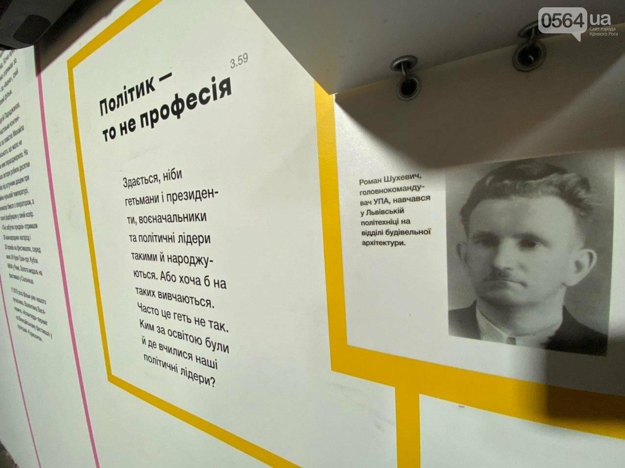 Ukraine WOW: что можно было узнать о Кривом Роге на интерактивной выставке, - ФОТО , фото-79