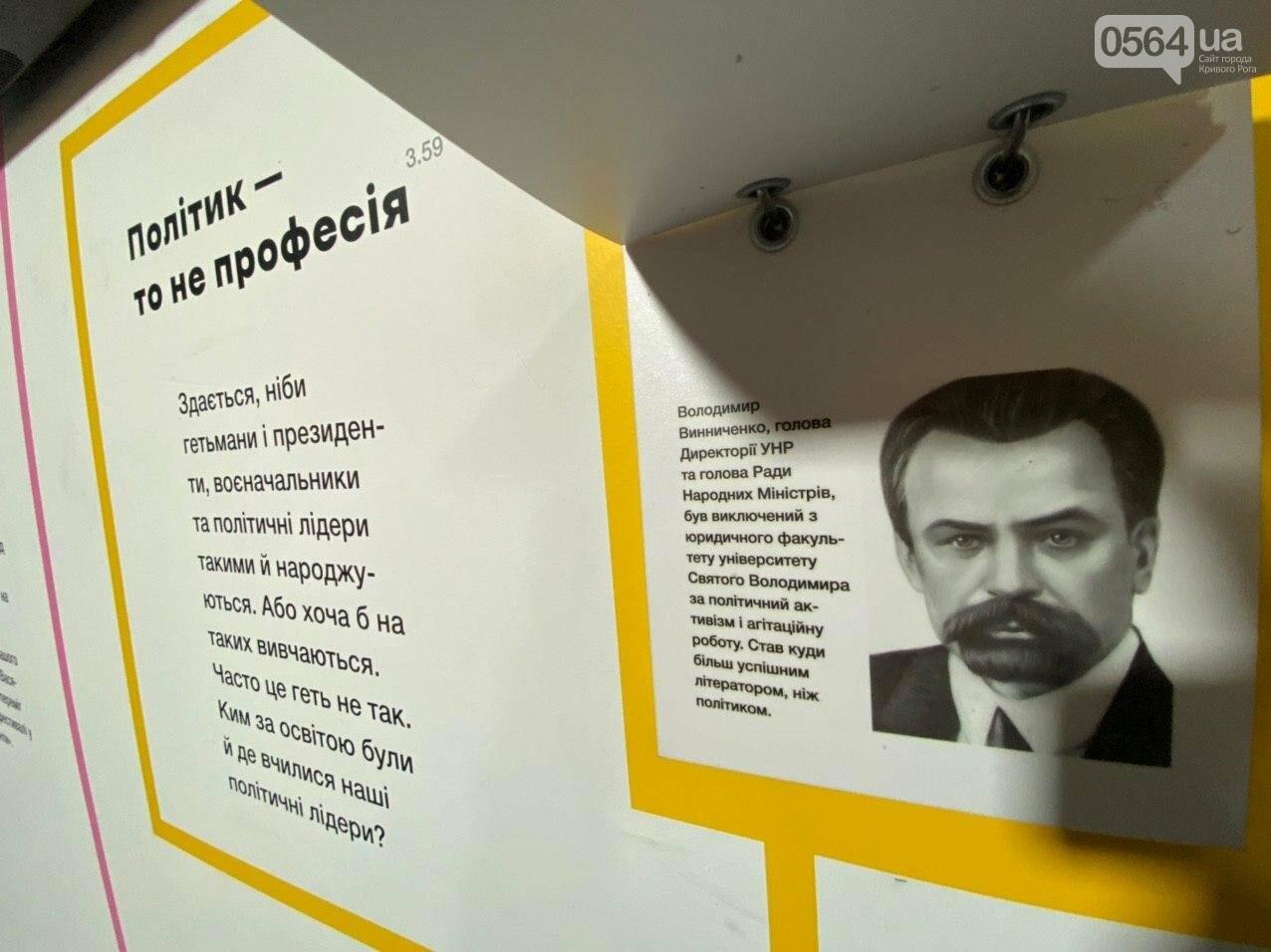 Ukraine WOW: что можно было узнать о Кривом Роге на интерактивной выставке, - ФОТО , фото-80