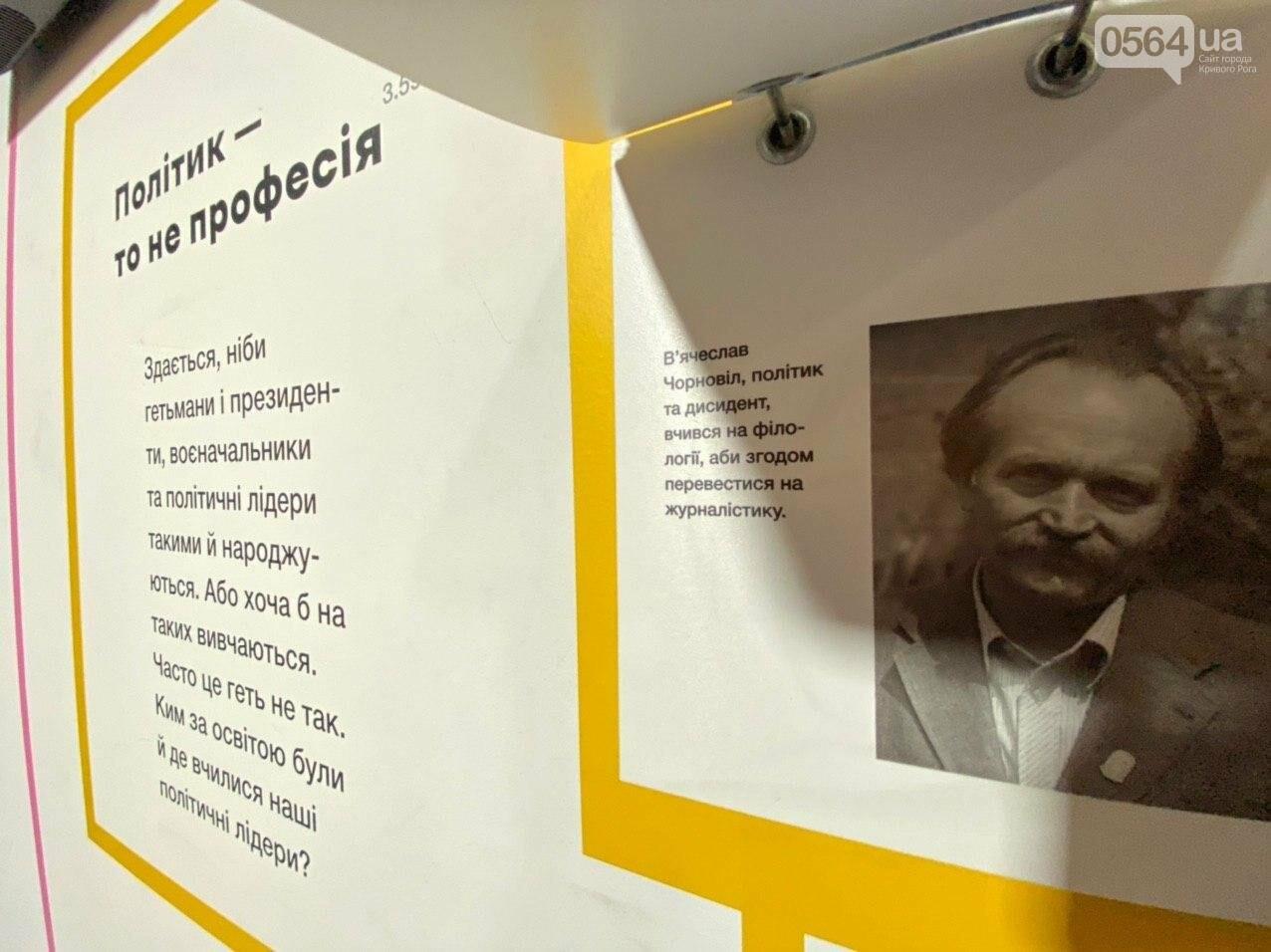 Ukraine WOW: что можно было узнать о Кривом Роге на интерактивной выставке, - ФОТО , фото-81