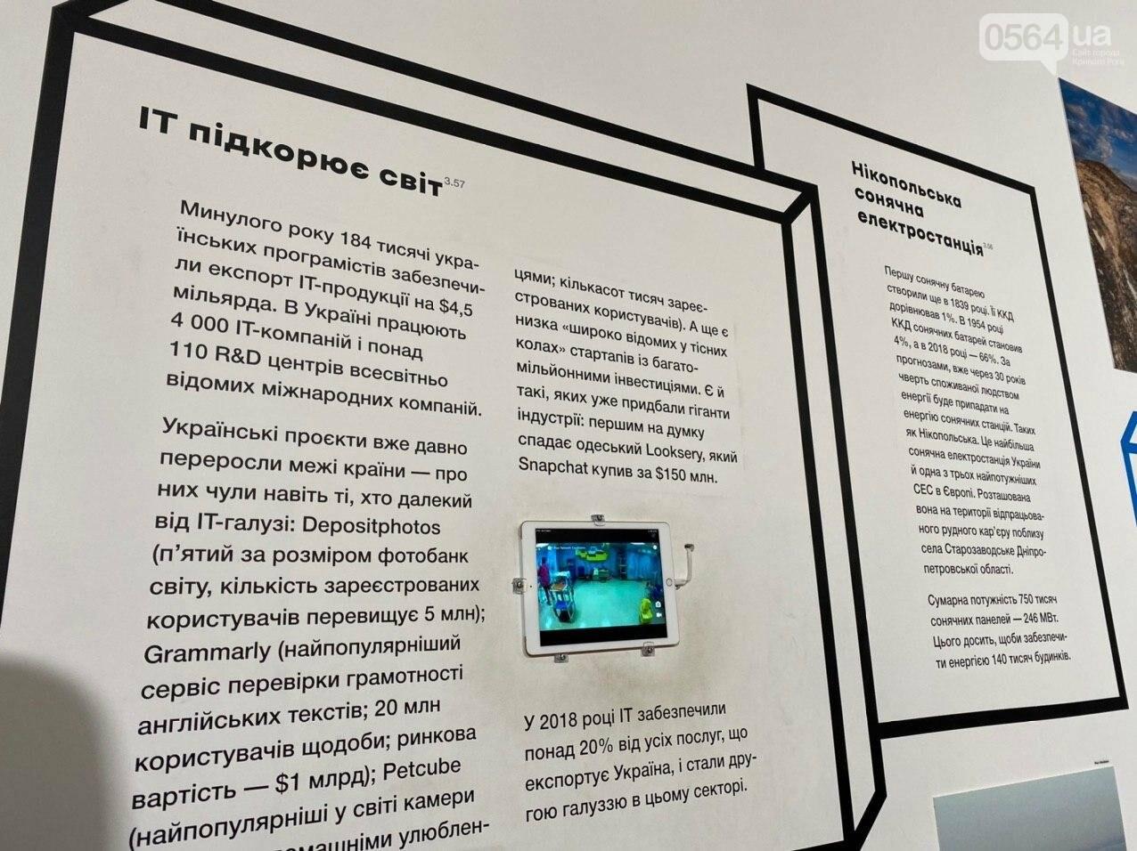 Ukraine WOW: что можно было узнать о Кривом Роге на интерактивной выставке, - ФОТО , фото-84