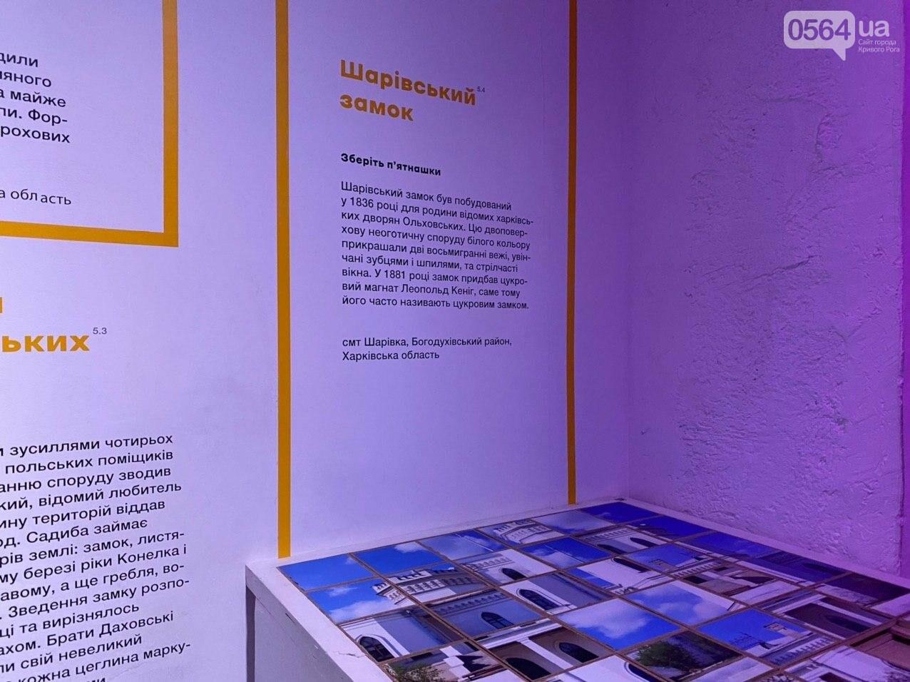 Ukraine WOW: что можно было узнать о Кривом Роге на интерактивной выставке, - ФОТО , фото-91