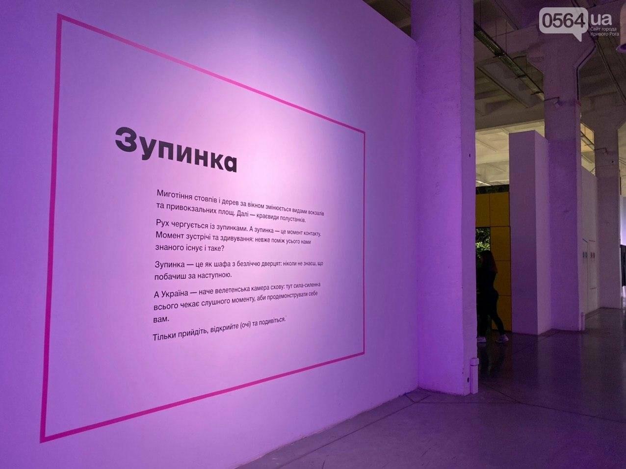 Ukraine WOW: что можно было узнать о Кривом Роге на интерактивной выставке, - ФОТО , фото-93