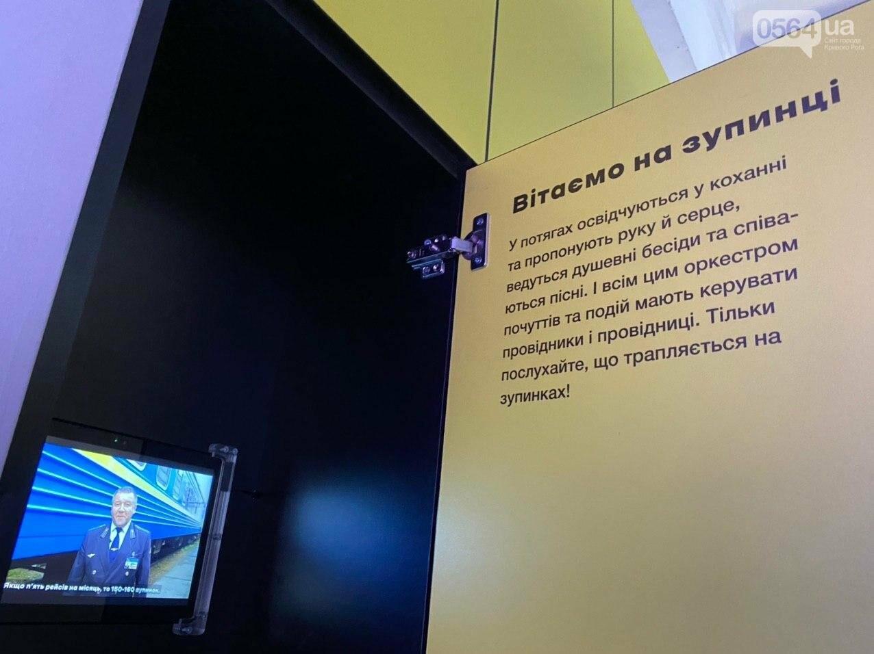 Ukraine WOW: что можно было узнать о Кривом Роге на интерактивной выставке, - ФОТО , фото-96