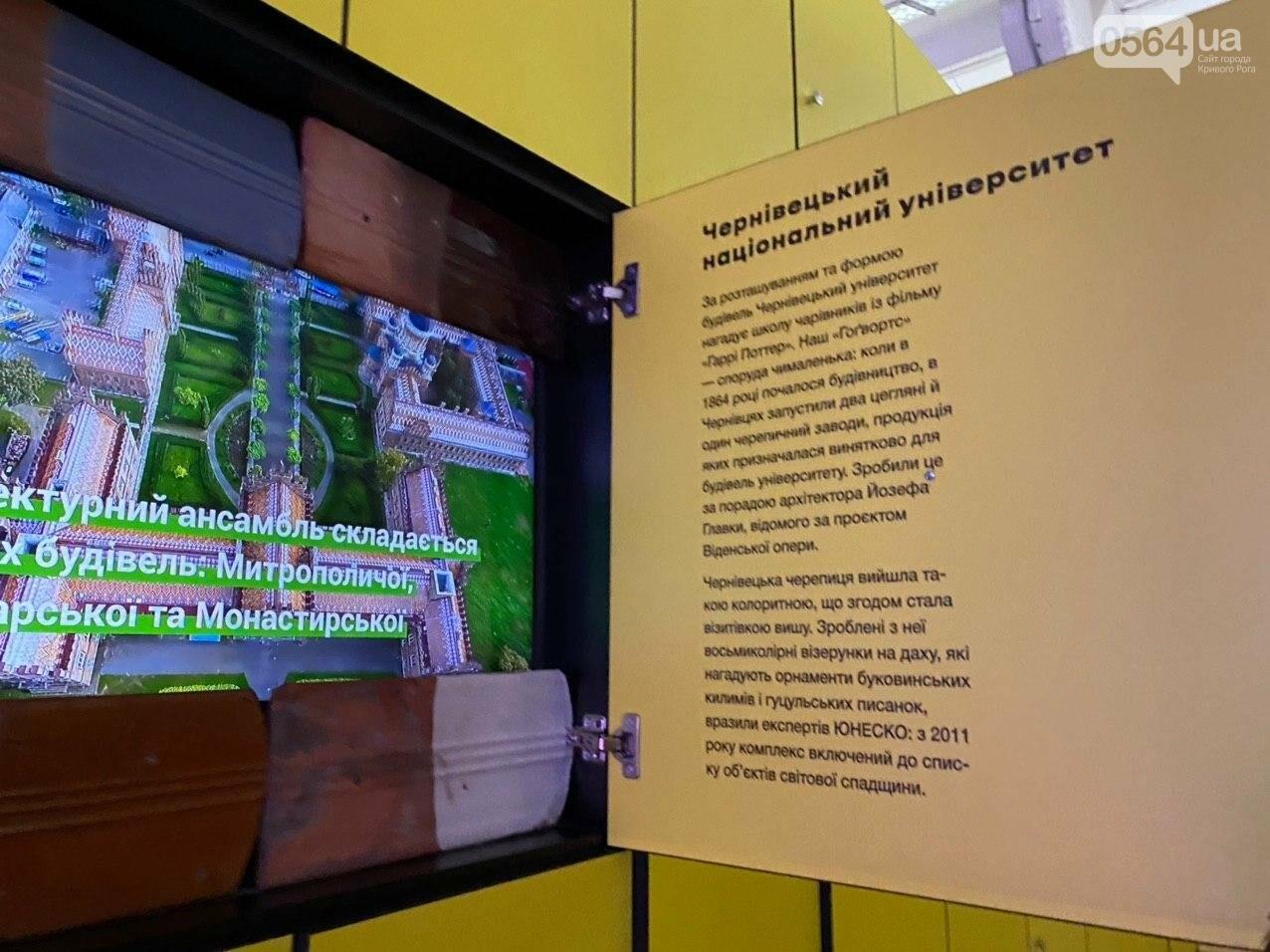 Ukraine WOW: что можно было узнать о Кривом Роге на интерактивной выставке, - ФОТО , фото-98