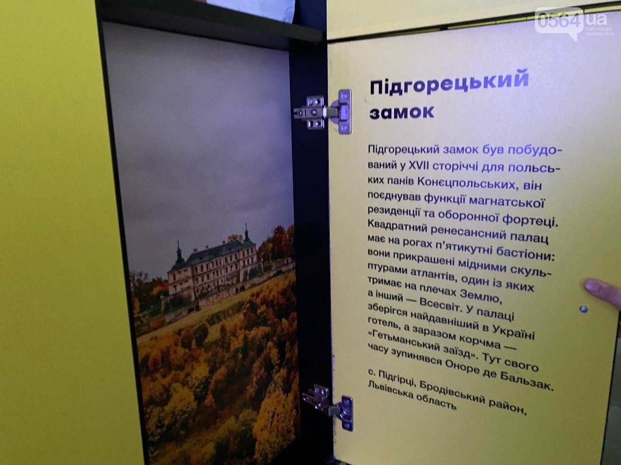 Ukraine WOW: что можно было узнать о Кривом Роге на интерактивной выставке, - ФОТО , фото-99