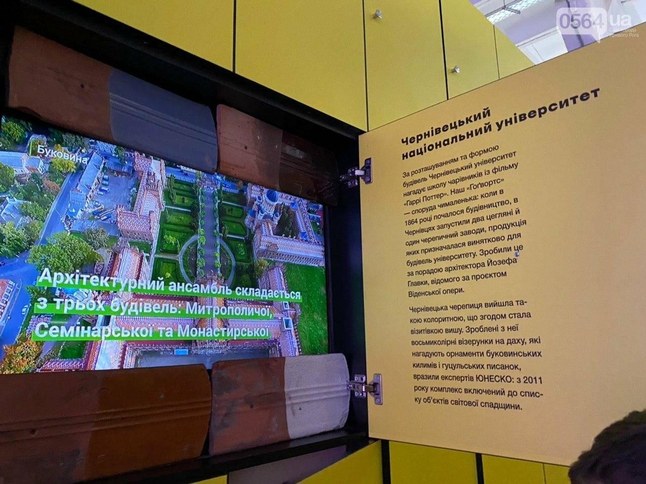 Ukraine WOW: что можно было узнать о Кривом Роге на интерактивной выставке, - ФОТО , фото-100