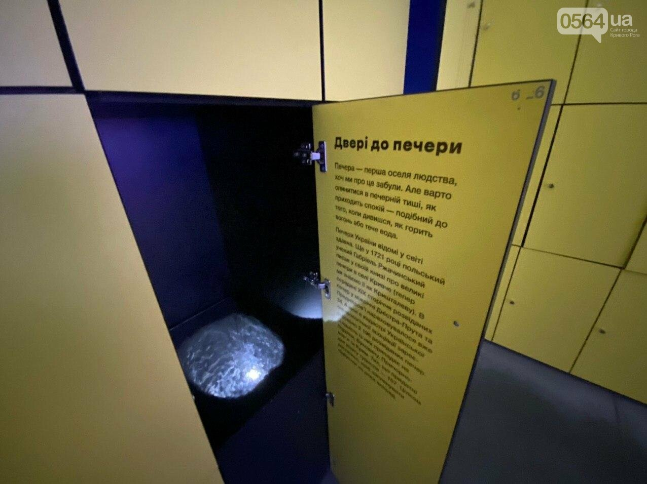 Ukraine WOW: что можно было узнать о Кривом Роге на интерактивной выставке, - ФОТО , фото-116