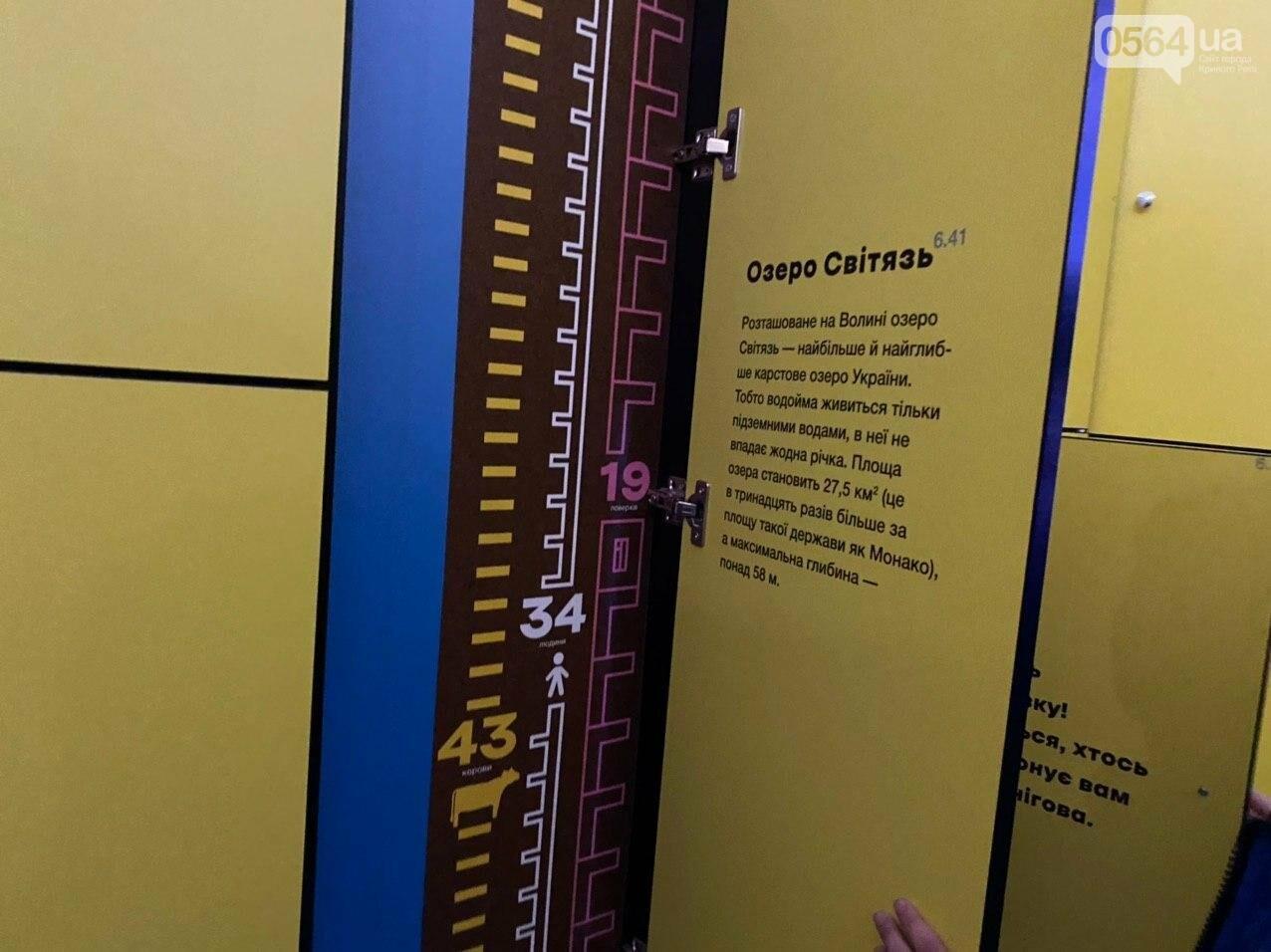 Ukraine WOW: что можно было узнать о Кривом Роге на интерактивной выставке, - ФОТО , фото-122