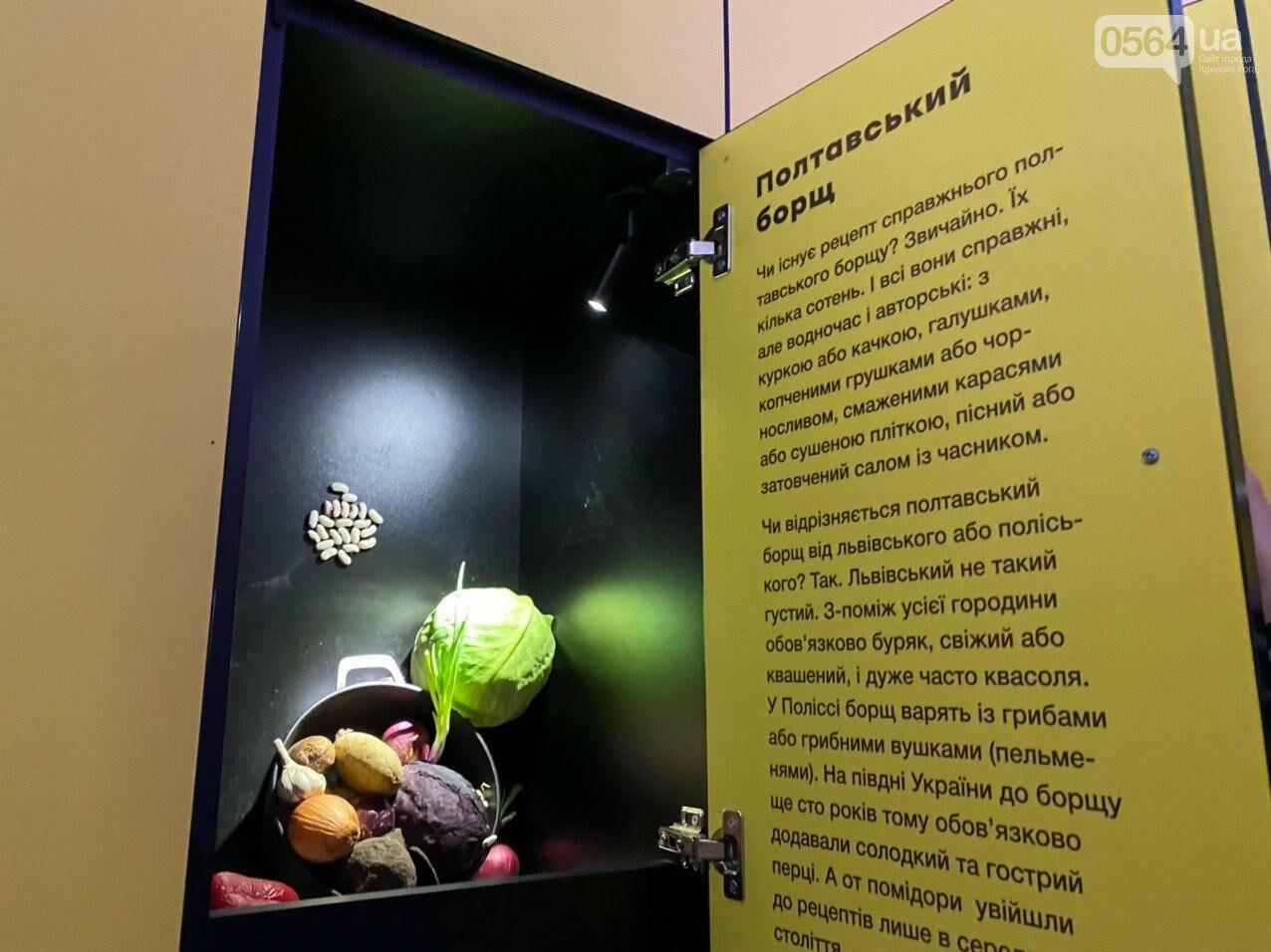 Ukraine WOW: что можно было узнать о Кривом Роге на интерактивной выставке, - ФОТО , фото-124