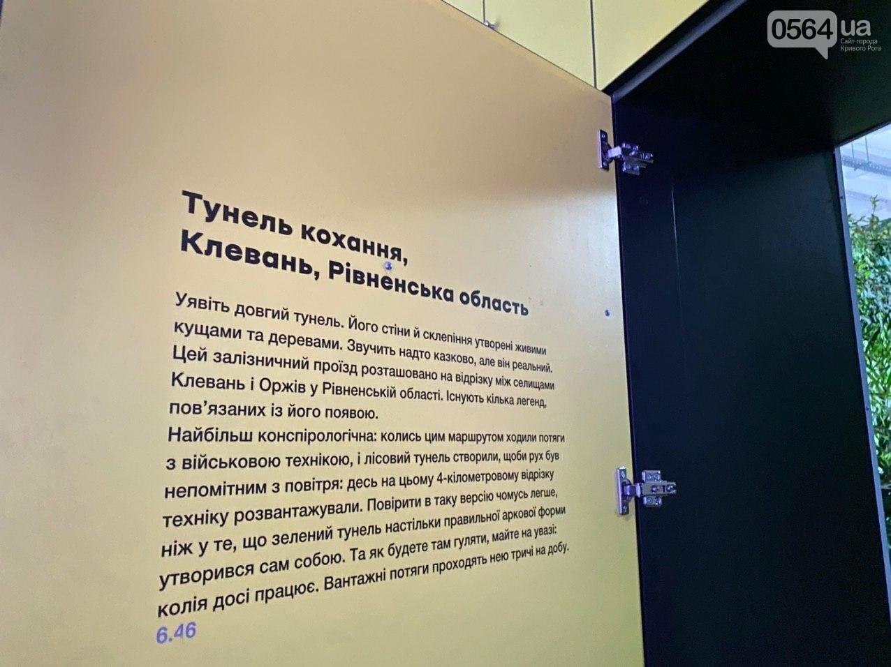 Ukraine WOW: что можно было узнать о Кривом Роге на интерактивной выставке, - ФОТО , фото-126