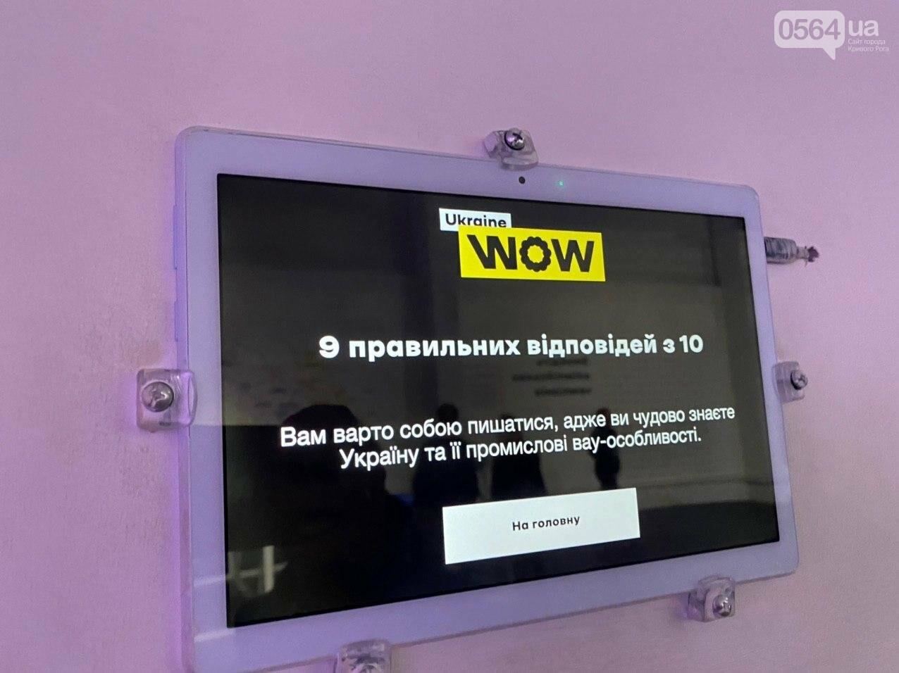 Ukraine WOW: что можно было узнать о Кривом Роге на интерактивной выставке, - ФОТО , фото-6