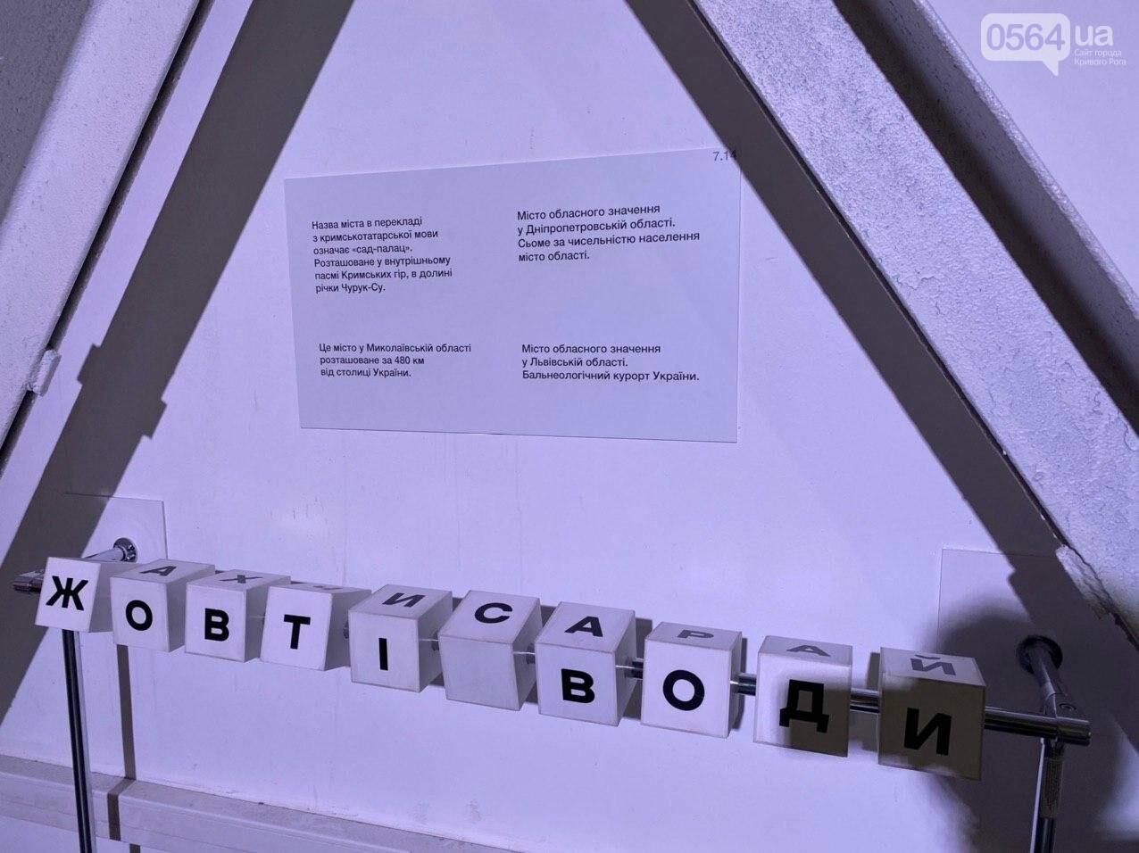 Ukraine WOW: что можно было узнать о Кривом Роге на интерактивной выставке, - ФОТО , фото-138