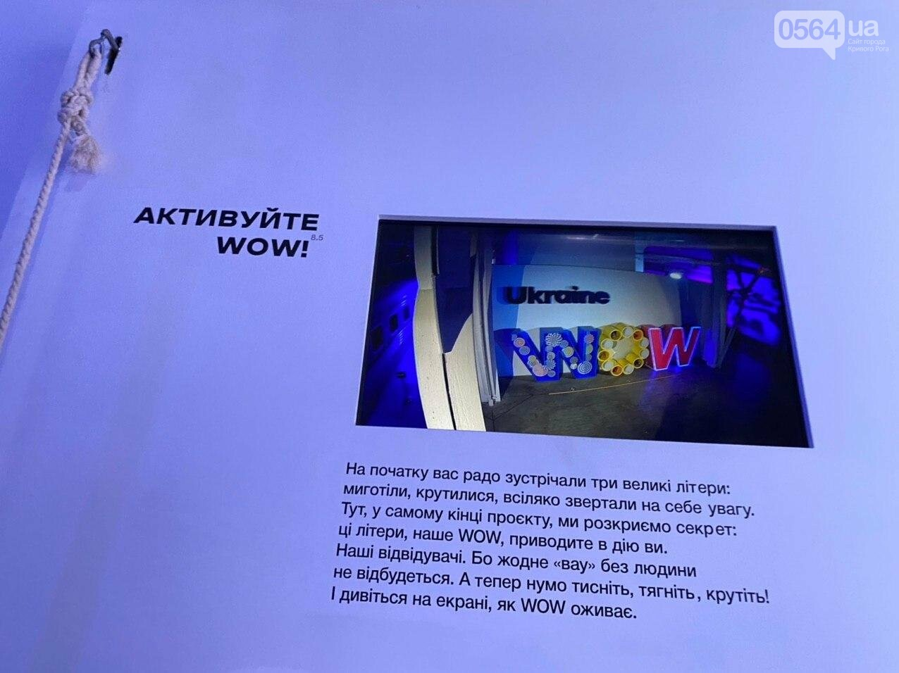 Ukraine WOW: что можно было узнать о Кривом Роге на интерактивной выставке, - ФОТО , фото-143