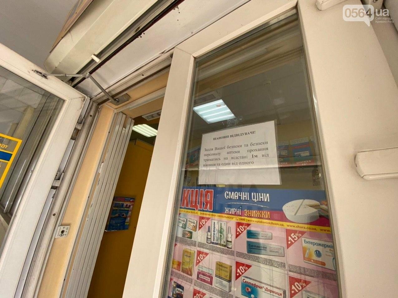 Маска и антисептик: где в Кривом Роге можно приобрести средства защиты во время карантина, - ФОТО , фото-9