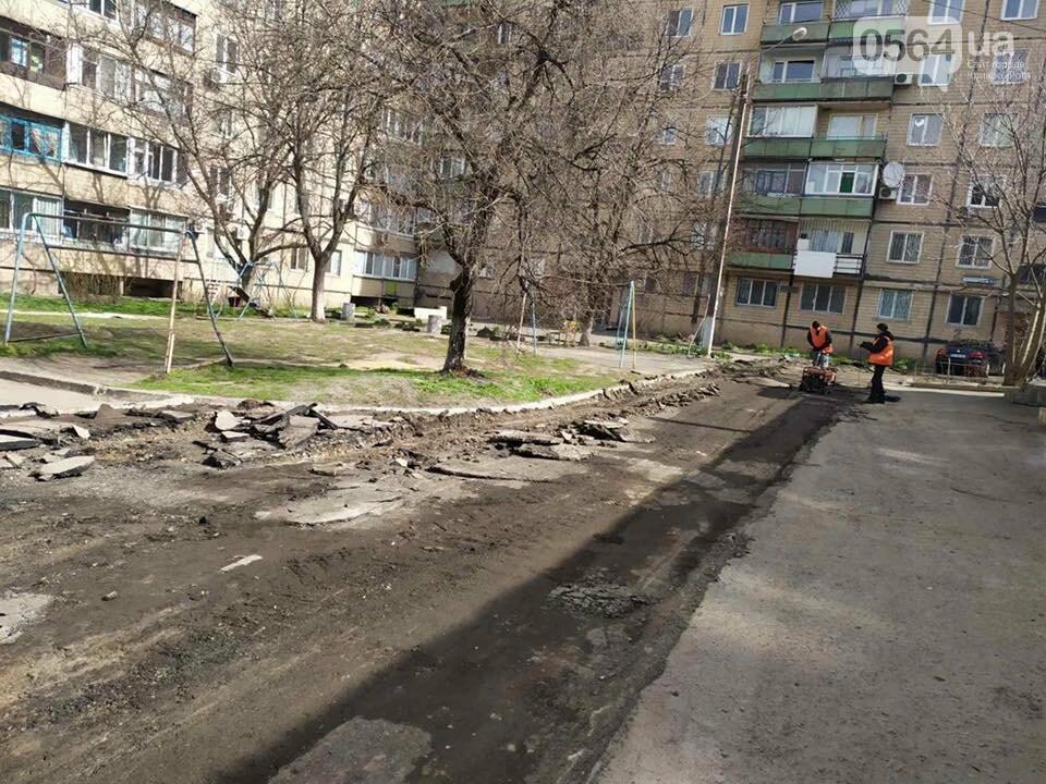 В Кривом Роге продолжается ремонт внутриквартальных дорог, - ФОТО , фото-7