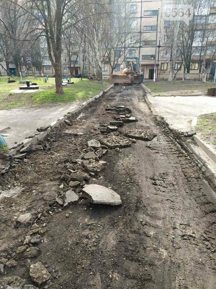 В Кривом Роге продолжается ремонт внутриквартальных дорог, - ФОТО , фото-5