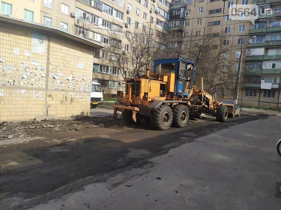 В Кривом Роге продолжается ремонт внутриквартальных дорог, - ФОТО , фото-4