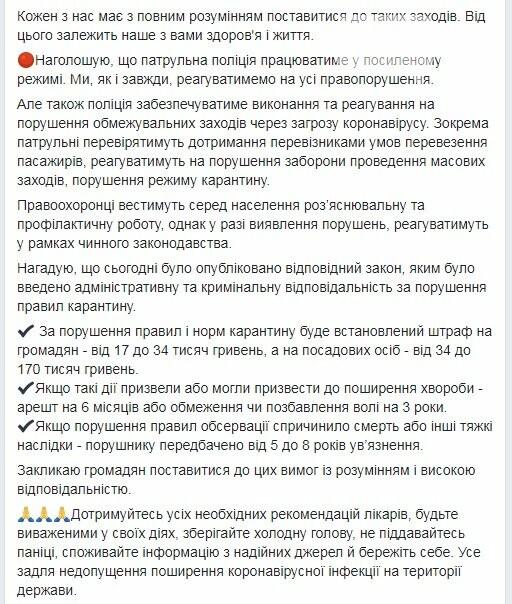 Криворожанам на заметку: в полиции 18 марта напомнили о карантинных ограничениях и санкциях за их нарушение, фото-2