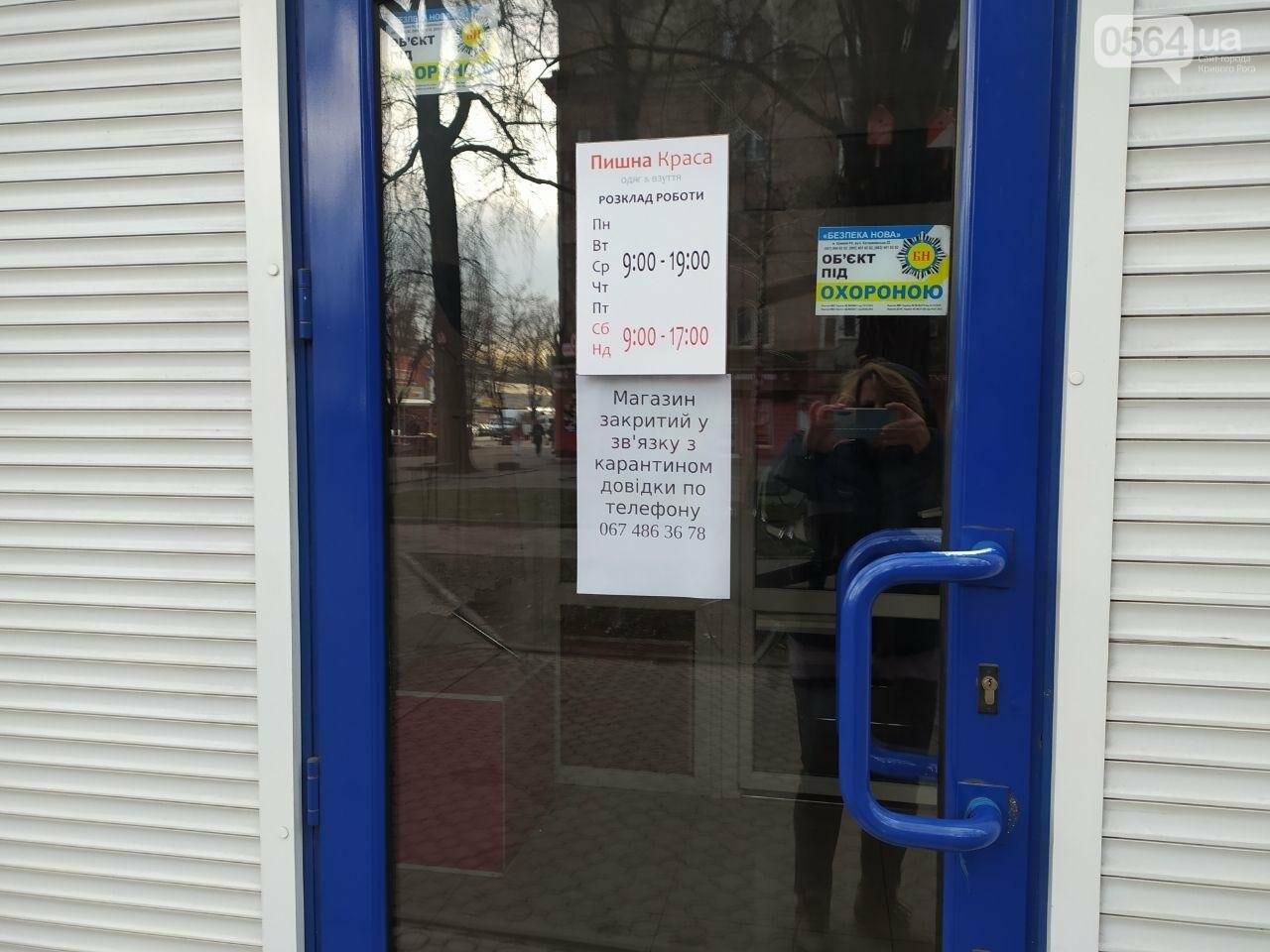 Заходить группами или связаться по телефону: как в Кривом Роге выполняют карантинные ограничения, - ФОТО, фото-11