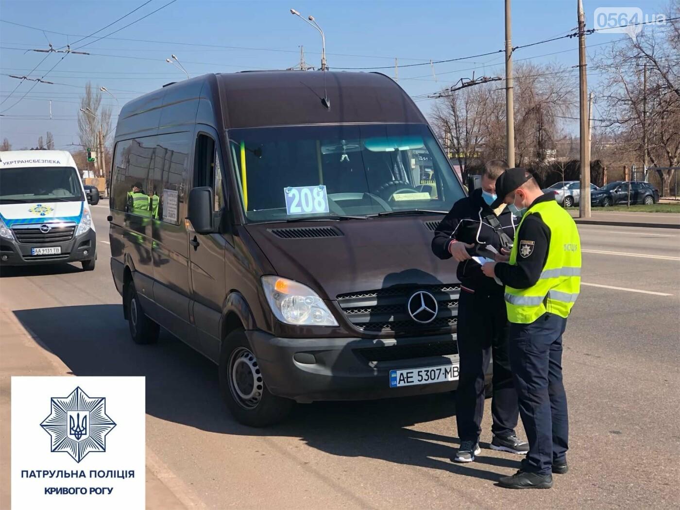 В Кривом Роге патрульные проверяют перевозчиков во время карантина, - ФОТО , фото-3