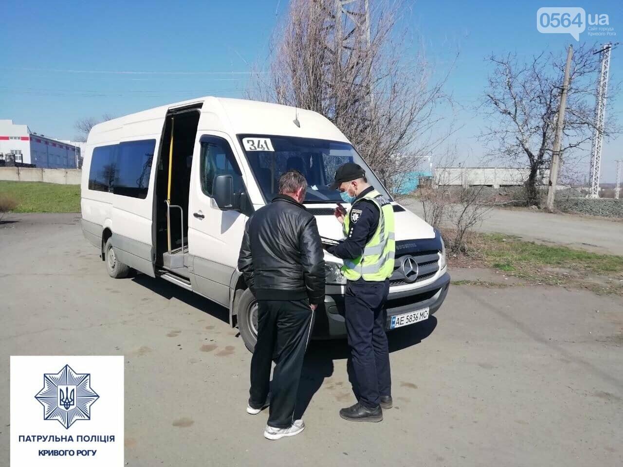 В Кривом Роге патрульные проверяют перевозчиков во время карантина, - ФОТО , фото-2