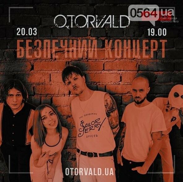 Жадан, О.Torvald, Джамала: не выходя из дома, криворожане могут попасть на безопасные концерты украинских звезд, - ФОТО, ВИДЕО, фото-1