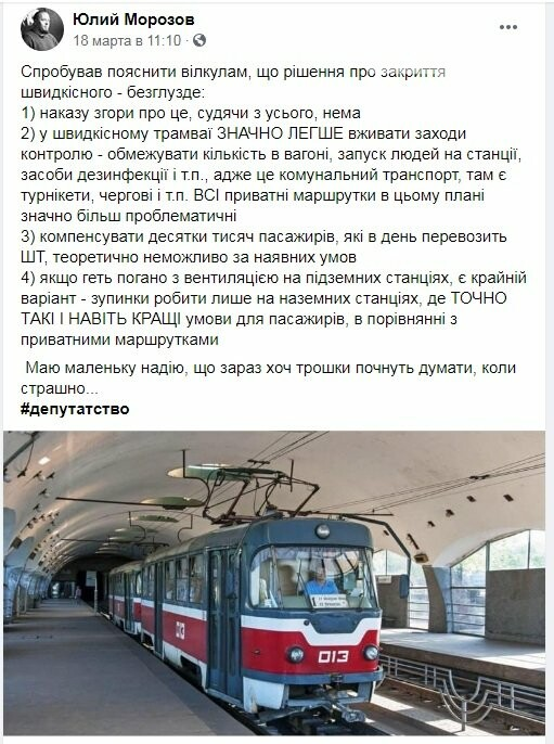 В Кривом Роге возобновили рейсы скоростного трамвая, - ВИДЕО, фото-4