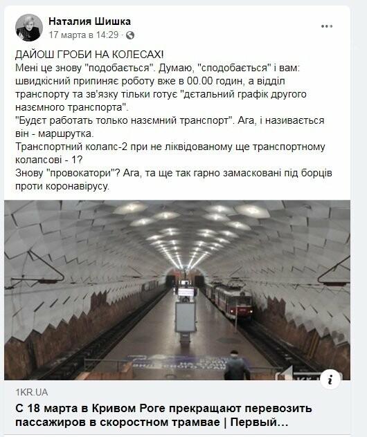 В Кривом Роге возобновили рейсы скоростного трамвая, - ВИДЕО, фото-2