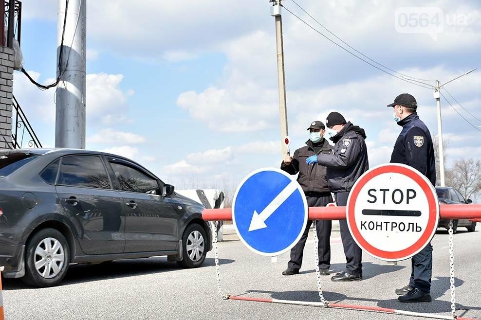 На дорогах Днепропетровщины начали работать контрольно-пропускные пункты, - ФОТО, ВИДЕО, фото-1