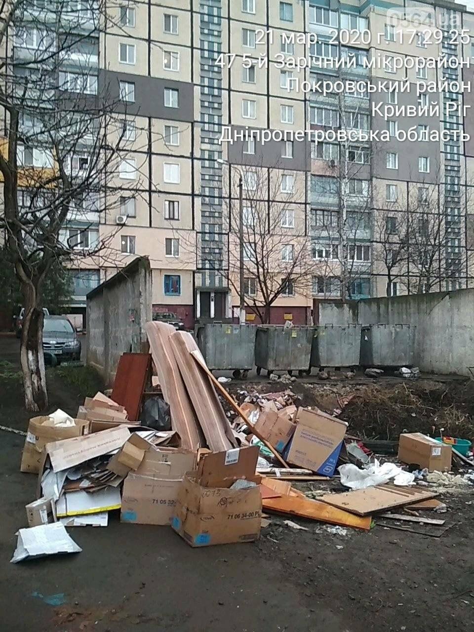 """""""Даже не смешно"""": криворожанам на просьбу реконструировать контейнерную площадку отчитались об уборке, - ФОТО, ВИДЕО , фото-4"""