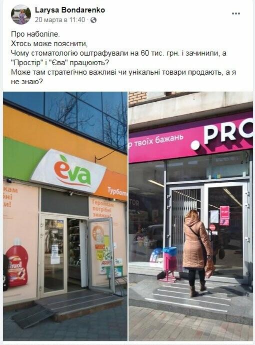 """""""Работаем в рамках Закона"""", - криворожанам объяснили, почему не закрыты магазины EVA, фото-1"""