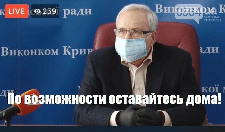 """""""Как криворожанам уберечься от коронавируса?"""", - советы от мэра и не только, - МЕМЫ , фото-4"""