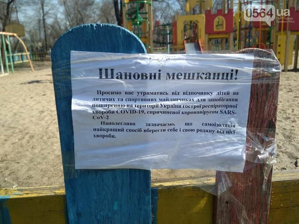 Криворожане срывают ограничительные ленты на детских площадках и гуляют там с детьми,  - ФОТО, фото-4
