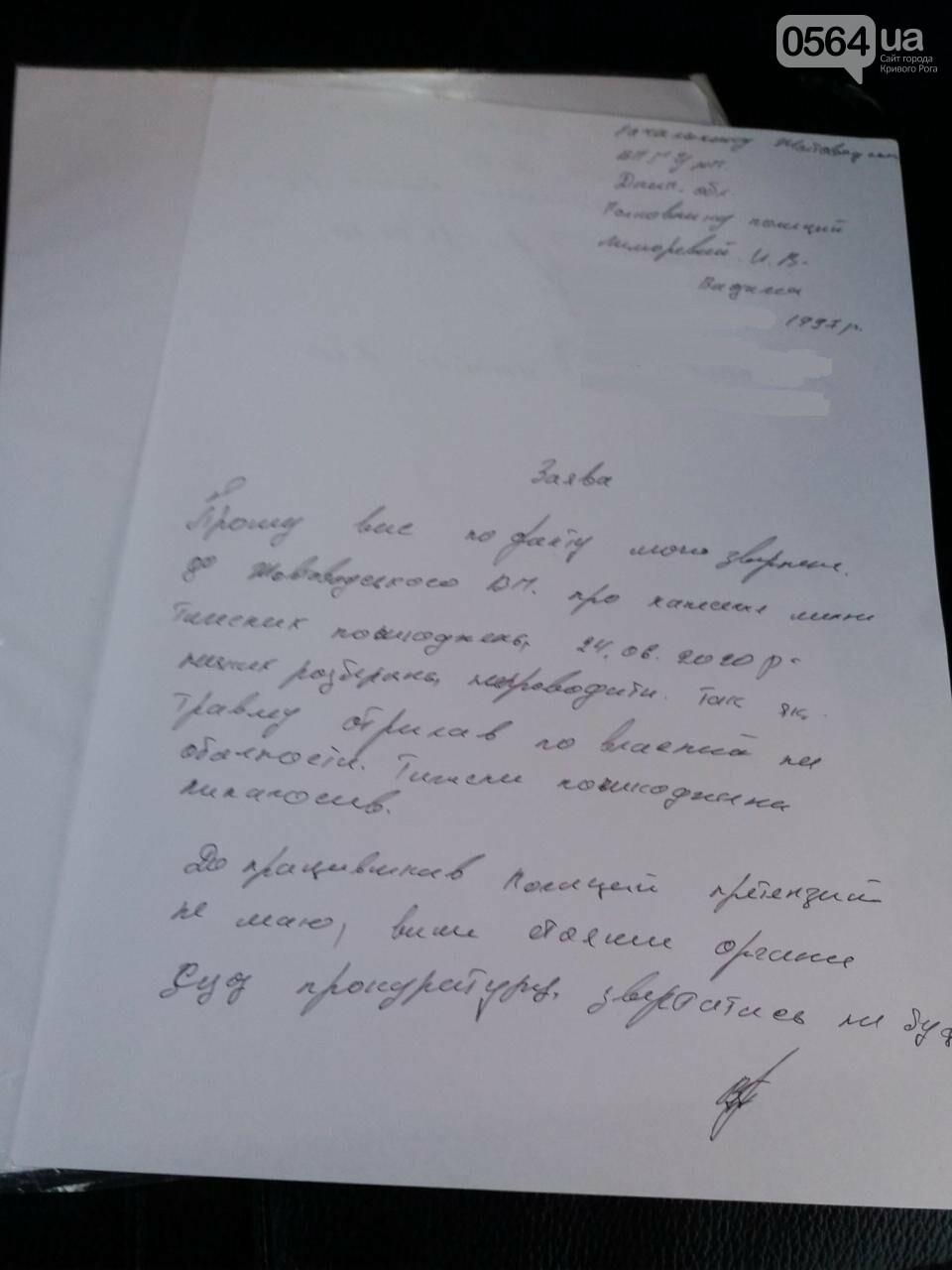 В Кривом Роге мужчина написал заявление в ГБР о том, как его избивали ночью в райотделе полиции , фото-1