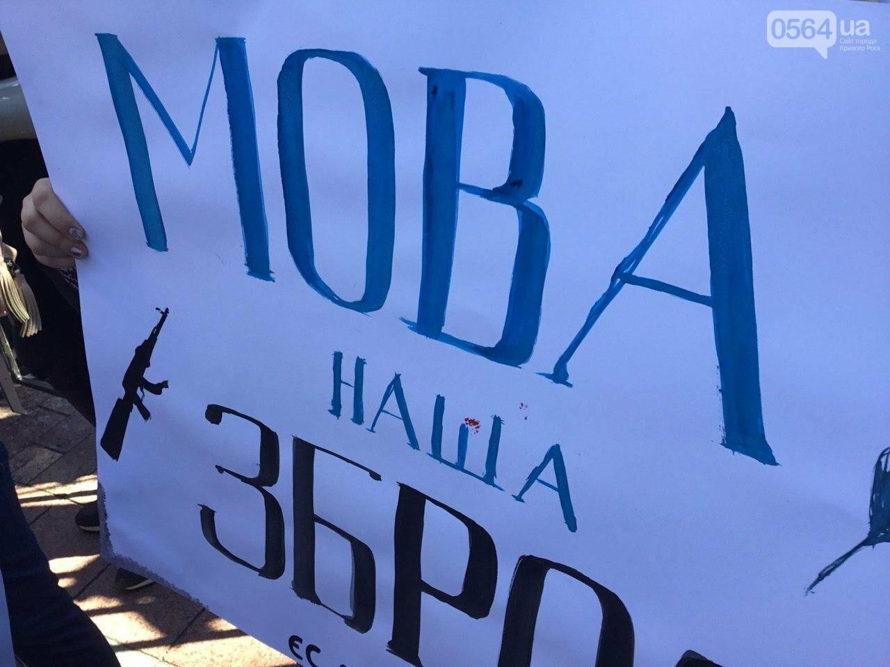 """Руки геть від мови"": под стенами Верховной рады проходит акция протеста, - ФОТО, ВИДЕО, фото-26"