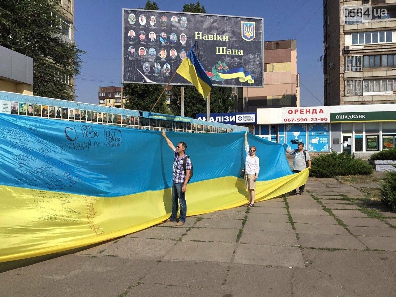 """В Кривой Рог прибыл """"Прапор Єдності"""", - ФОТО, ВИДЕО, фото-2"""