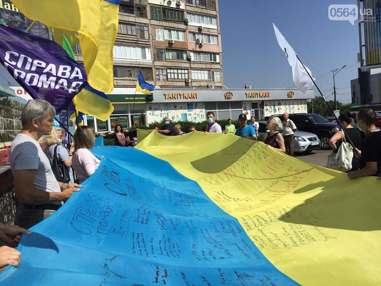 """""""Українці - брати, Разом ми - сила!"""", - какие пожелания и призывы написали криворожане на Знамени Единства, - ФОТО, ВИДЕО, фото-3"""