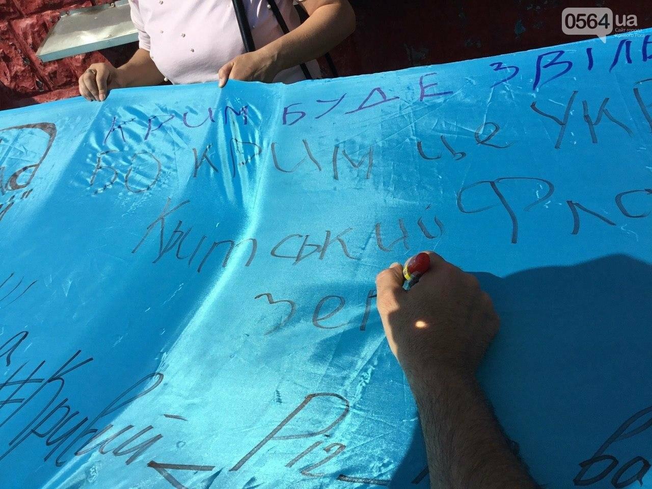 """""""Українці - брати, Разом ми - сила!"""", - какие пожелания и призывы написали криворожане на Знамени Единства, - ФОТО, ВИДЕО, фото-17"""