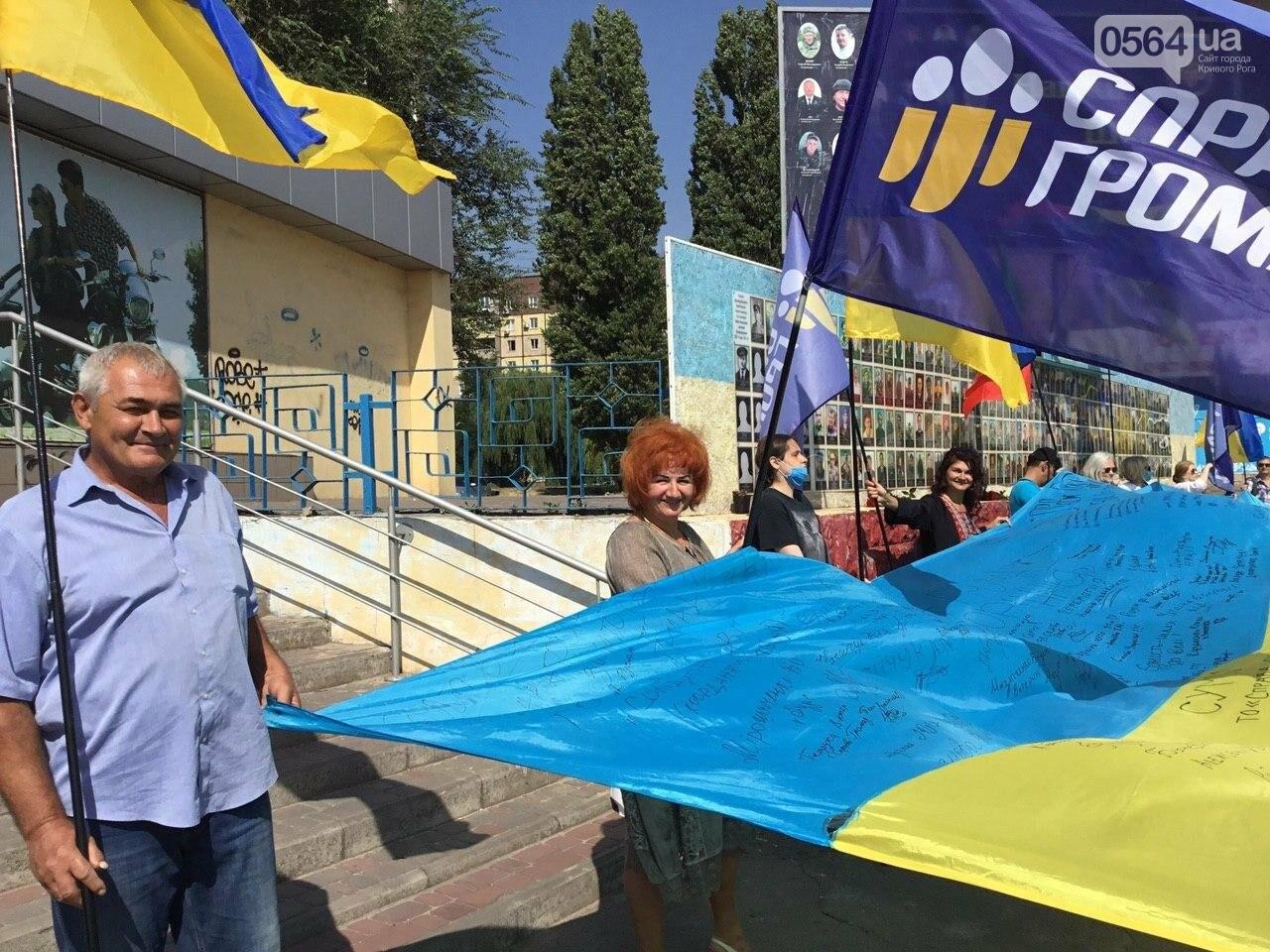 """""""Українці - брати, Разом ми - сила!"""", - какие пожелания и призывы написали криворожане на Знамени Единства, - ФОТО, ВИДЕО, фото-32"""