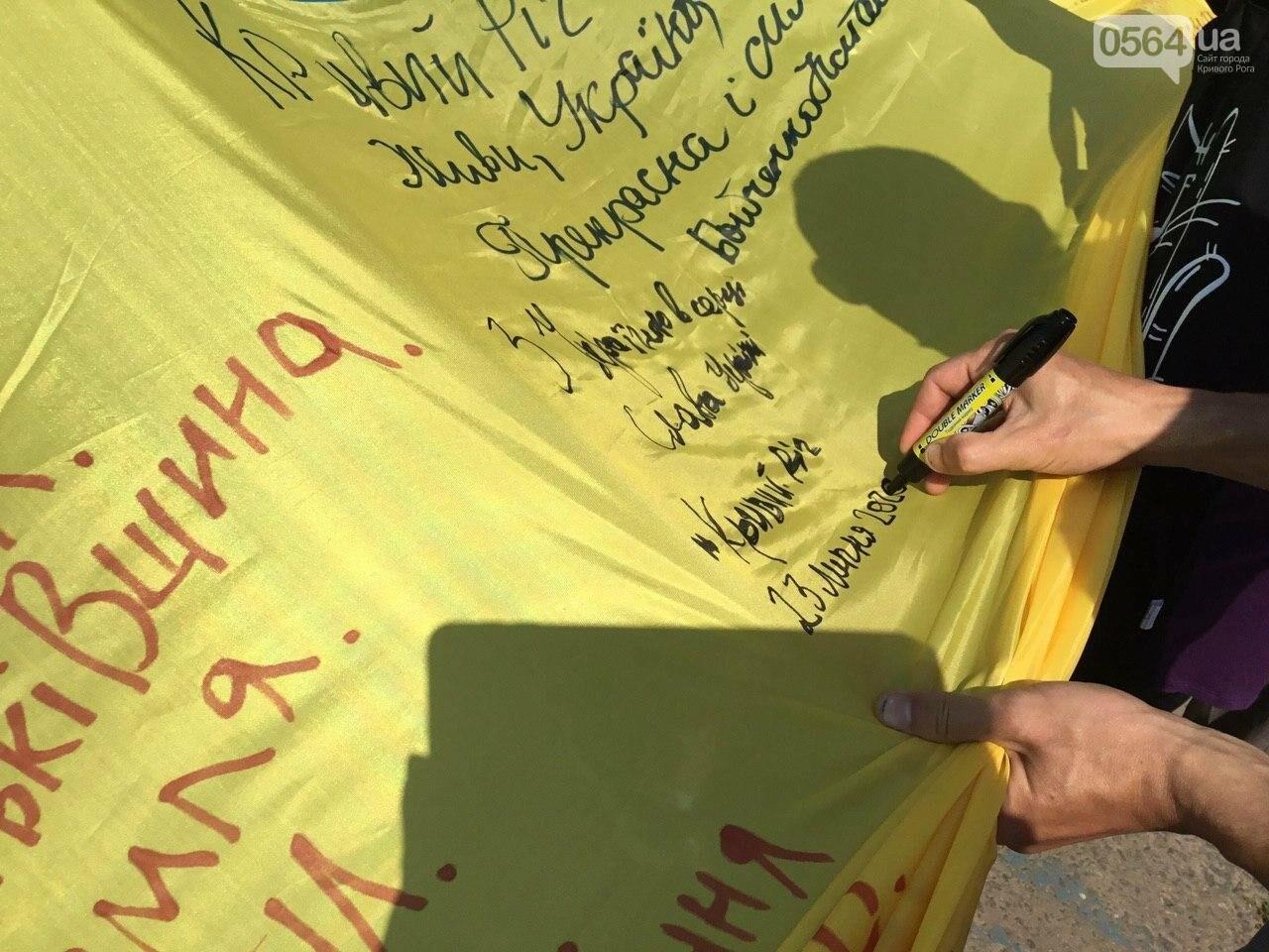 """""""Українці - брати, Разом ми - сила!"""", - какие пожелания и призывы написали криворожане на Знамени Единства, - ФОТО, ВИДЕО, фото-36"""