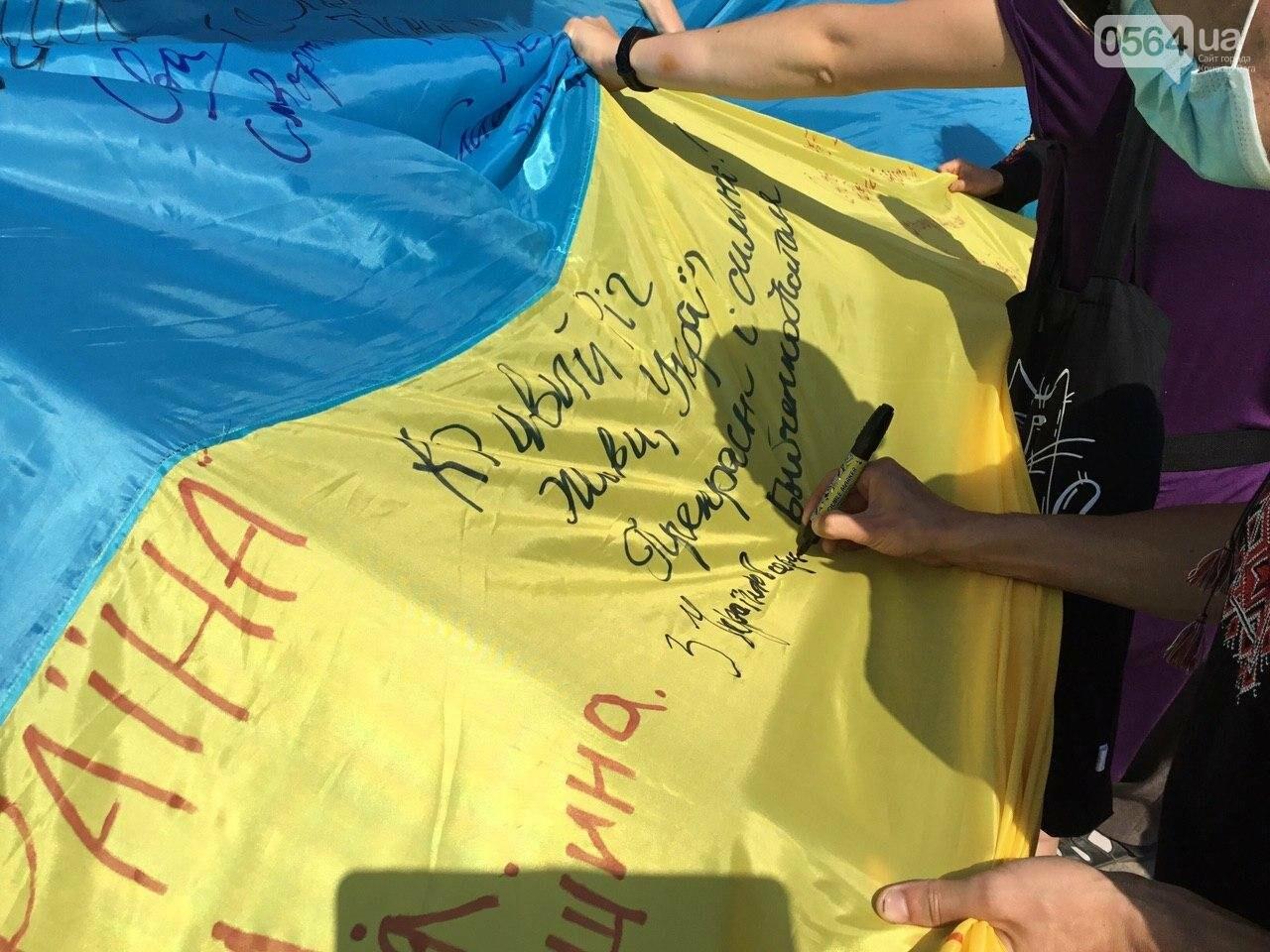 """""""Українці - брати, Разом ми - сила!"""", - какие пожелания и призывы написали криворожане на Знамени Единства, - ФОТО, ВИДЕО, фото-41"""