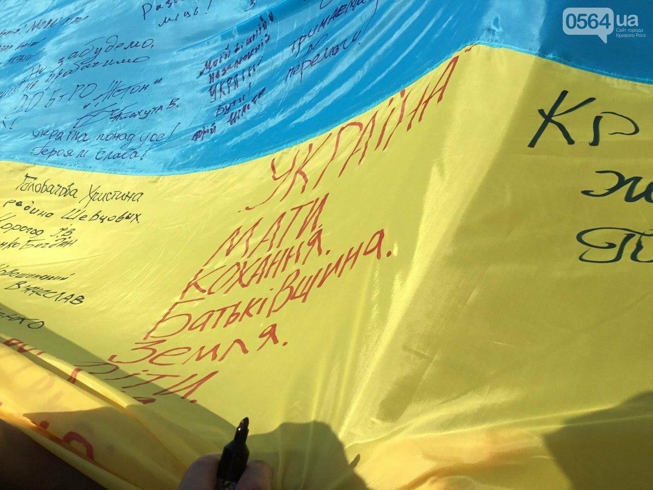 """""""Українці - брати, Разом ми - сила!"""", - какие пожелания и призывы написали криворожане на Знамени Единства, - ФОТО, ВИДЕО, фото-42"""