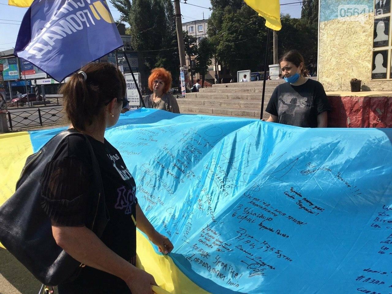 """""""Українці - брати, Разом ми - сила!"""", - какие пожелания и призывы написали криворожане на Знамени Единства, - ФОТО, ВИДЕО, фото-43"""