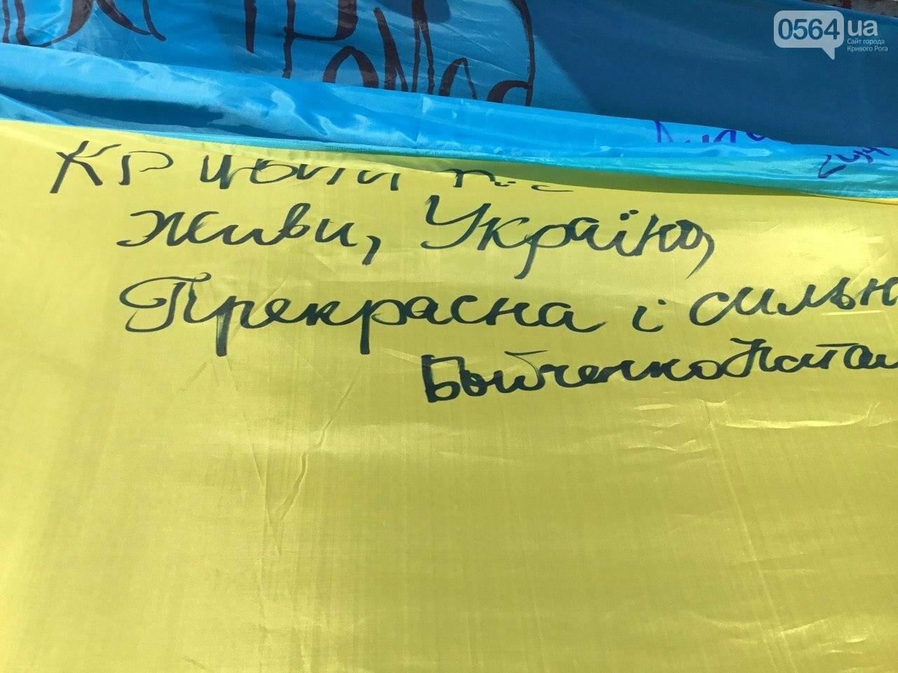 """""""Українці - брати, Разом ми - сила!"""", - какие пожелания и призывы написали криворожане на Знамени Единства, - ФОТО, ВИДЕО, фото-48"""
